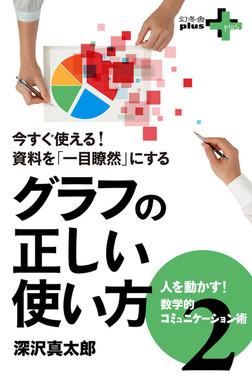 今すぐ使える!資料を「一目瞭然」にする グラフの正しい使い方  人を動かす!数学的コミュニケーション術2-電子書籍