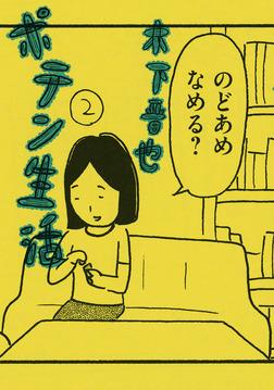 ポテン生活(2)-電子書籍