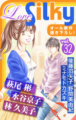 Love Silky Vol.32-電子書籍
