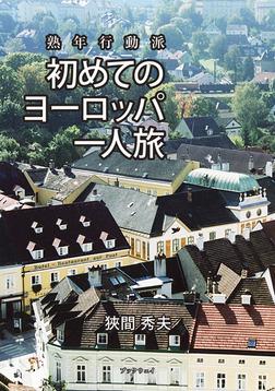 熟年行動派 初めてのヨーロッパ一人旅-電子書籍