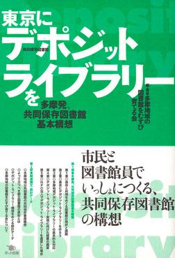 東京にデポジット・ライブラリーを 多摩発、共同保存図書館基本構想-電子書籍