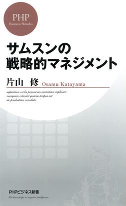 サムスンの戦略的マネジメント-電子書籍