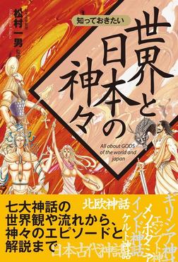 知っておきたい 世界と日本の神々-電子書籍