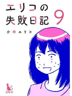 エリコの失敗日記【分冊版】9話-電子書籍
