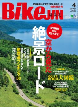 BikeJIN/培倶人 2017年4月号 Vol.170-電子書籍