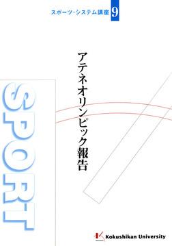 アテネオリンピック報告-電子書籍