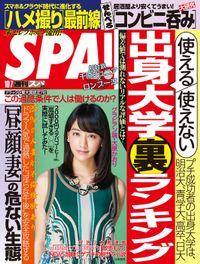 週刊SPA! 2014/10/7号