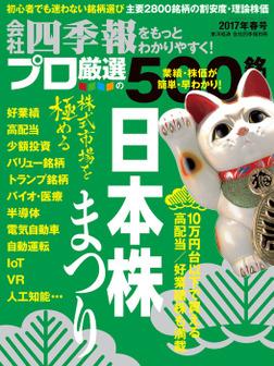 会社四季報プロ500 2017年春号-電子書籍