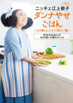 ニッチェ江上敬子 ダンナやせごはん かさ増し! レンチン! 缶タン!編-電子書籍