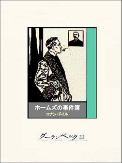 ホームズの事件簿-電子書籍
