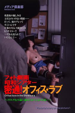 フォト劇画昭和シアター 密通!オフィス・ラブ-電子書籍