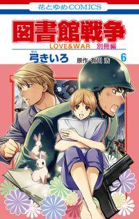 図書館戦争 LOVE&WAR 別冊編 6巻