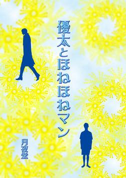 優太とほねほねマン-電子書籍