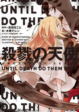 殺戮の天使 UNTIL DEATH DO THEM PART-電子書籍