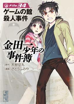 金田一少年の事件簿 File(34)-電子書籍