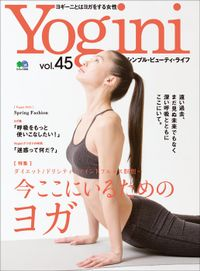 Yogini(ヨギーニ)Vol.45