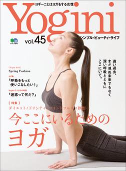 Yogini(ヨギーニ)Vol.45-電子書籍