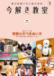 今解き教室[L1基礎](朝日新聞出版)