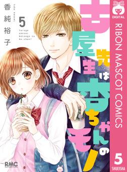 古屋先生は杏ちゃんのモノ 5-電子書籍