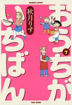 おうちがいちばん (7)-電子書籍