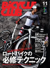 BiCYCLE CLUB 2014年11月号 No.355