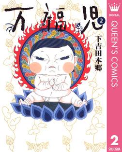 万福児 2-電子書籍