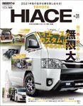 スタイルRV Vol.148 トヨタ ハイエース No.31