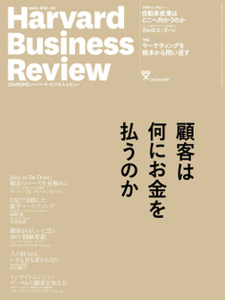 DIAMONDハーバード・ビジネス・レビュー 17年3月号-電子書籍