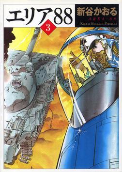 エリア88 3-電子書籍