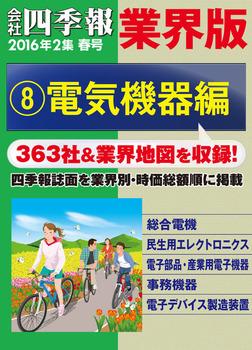 会社四季報 業界版【8】電気機器編 (16年春号)-電子書籍