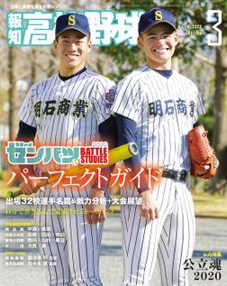 報知高校野球2020年3月号-電子書籍