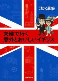 【カラー版】夫婦で行く意外とおいしいイギリス
