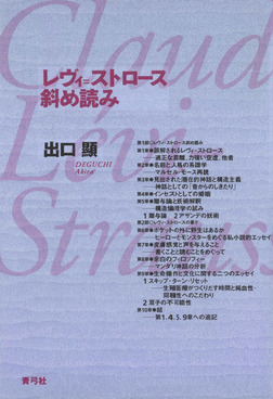 レヴィ=ストロース斜め読み-電子書籍