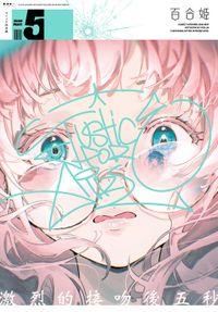 コミック百合姫 2020年5月号[雑誌]