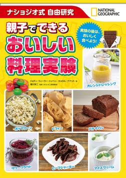 ナショジオ式自由研究 親子でできるおいしい料理実験-電子書籍