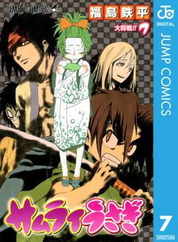 サムライうさぎ 7-電子書籍