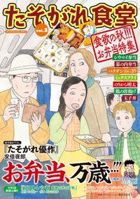 たそがれ食堂 vol.3