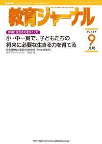 教育ジャーナル2013年9月号Lite版(第1特集)