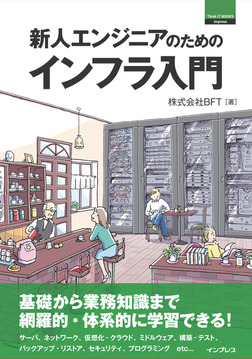 新人エンジニアのためのインフラ入門-電子書籍