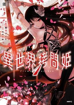 異世界拷問姫 1-電子書籍