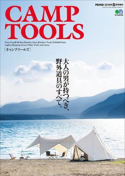 CAMP TOOLS-電子書籍
