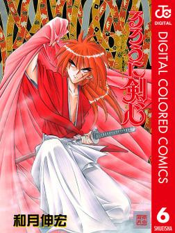 るろうに剣心―明治剣客浪漫譚― カラー版 6-電子書籍