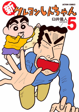 新クレヨンしんちゃん / 5-電子書籍