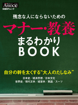 残念な人にならないためのマナー・教養まるわかりBOOK-電子書籍