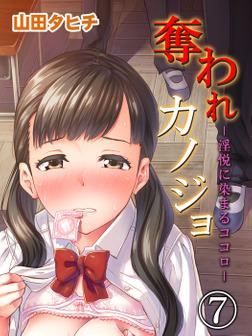 奪われカノジョ-淫悦に染まるココロ-(7)-電子書籍