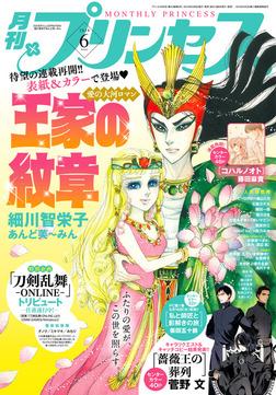 プリンセス 2018年6月号-電子書籍