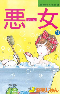 悪女(わる)(21)-電子書籍