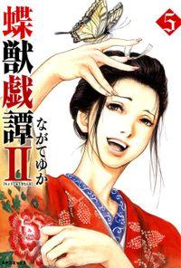 蝶獣戯譚2 5巻