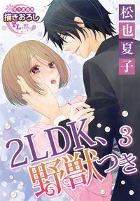 2LDK、野獣つき【第3話】
