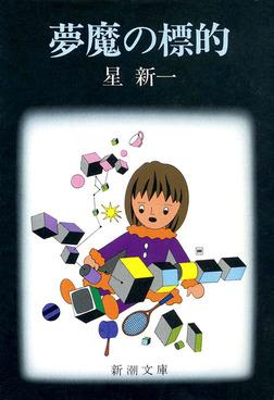 夢魔の標的-電子書籍